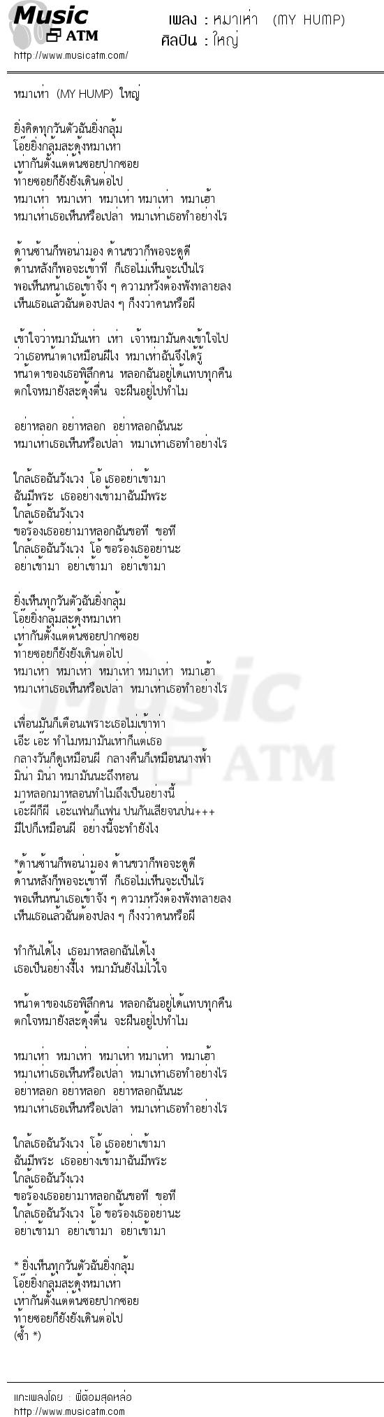 เนื้อเพลง หมาเห่า (MY HUMP) - ใหญ่   เพลงไทย