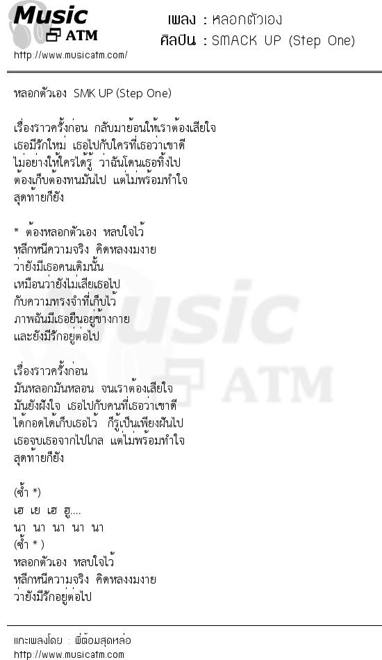 เนื้อเพลง หลอกตัวเอง - SMACK UP (Step One) | เพลงไทย