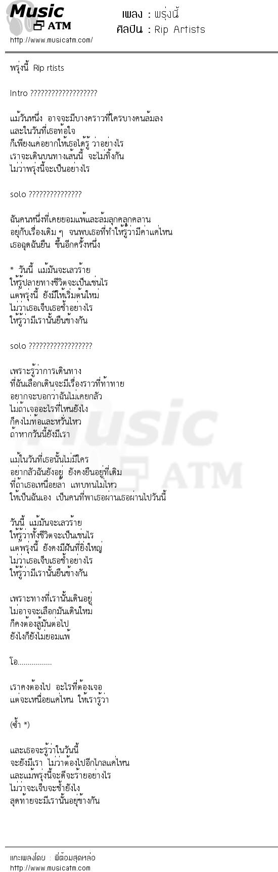 เนื้อเพลง พรุ่งนี้ - Rip Artists | เพลงไทย
