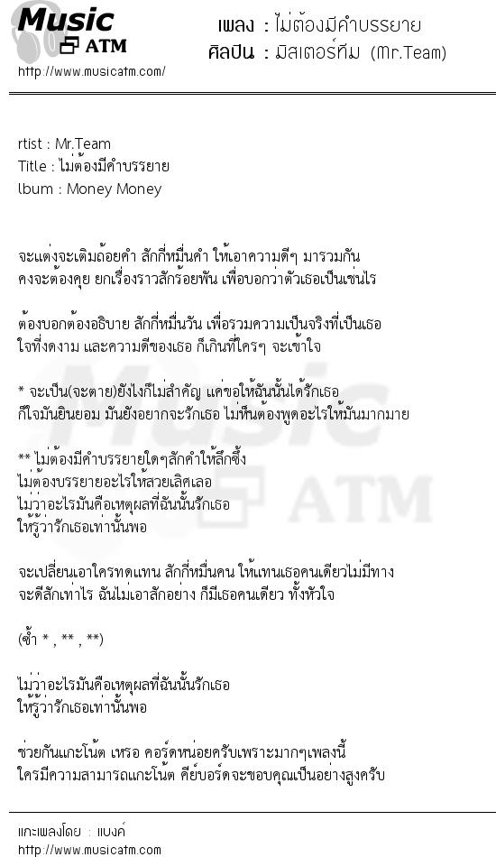 เนื้อเพลง ไม่ต้องมีคำบรรยาย - มิสเตอร์ทีม (Mr.Team) | เพลงไทย