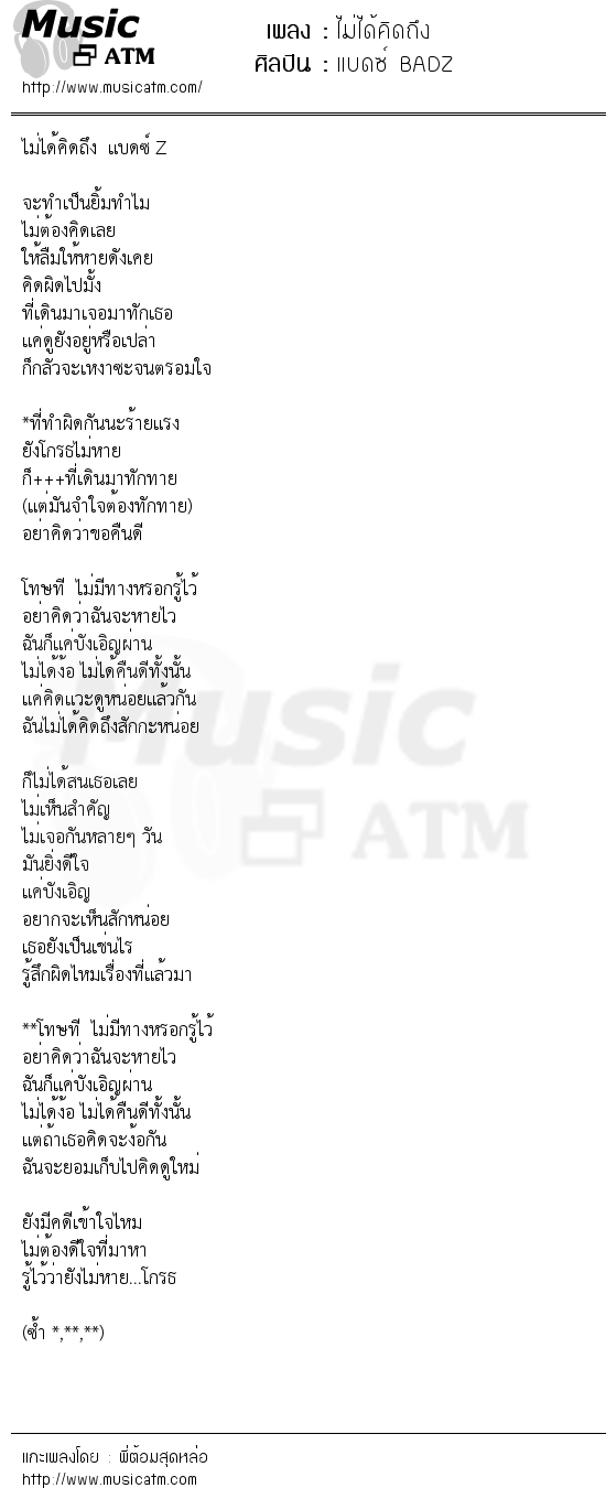 เนื้อเพลง ไม่ได้คิดถึง - แบดซ์ BADZ | เพลงไทย