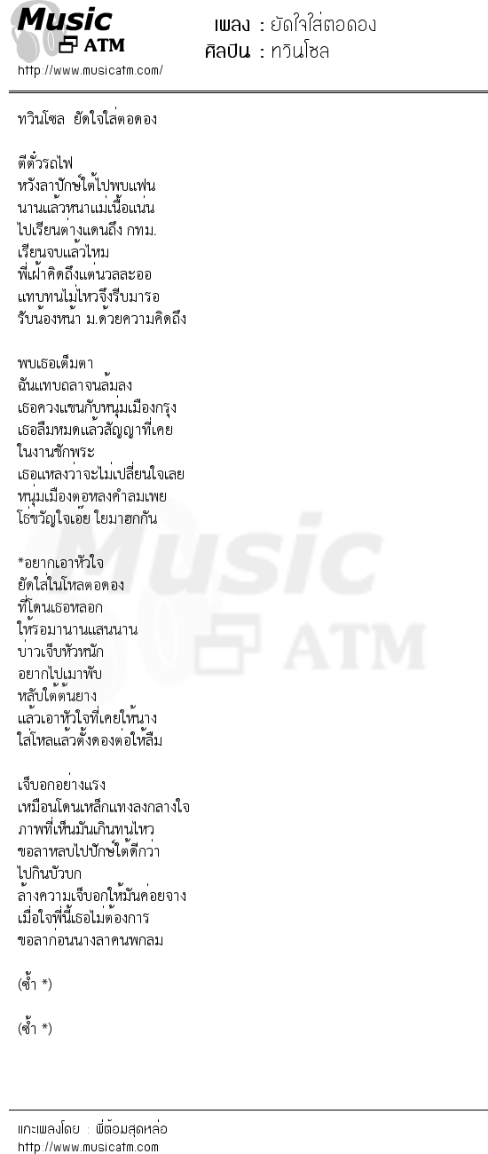 เนื้อเพลง ยัดใจใส่ตอดอง - ทวินโซล | Popasia.net | เพลงไทย