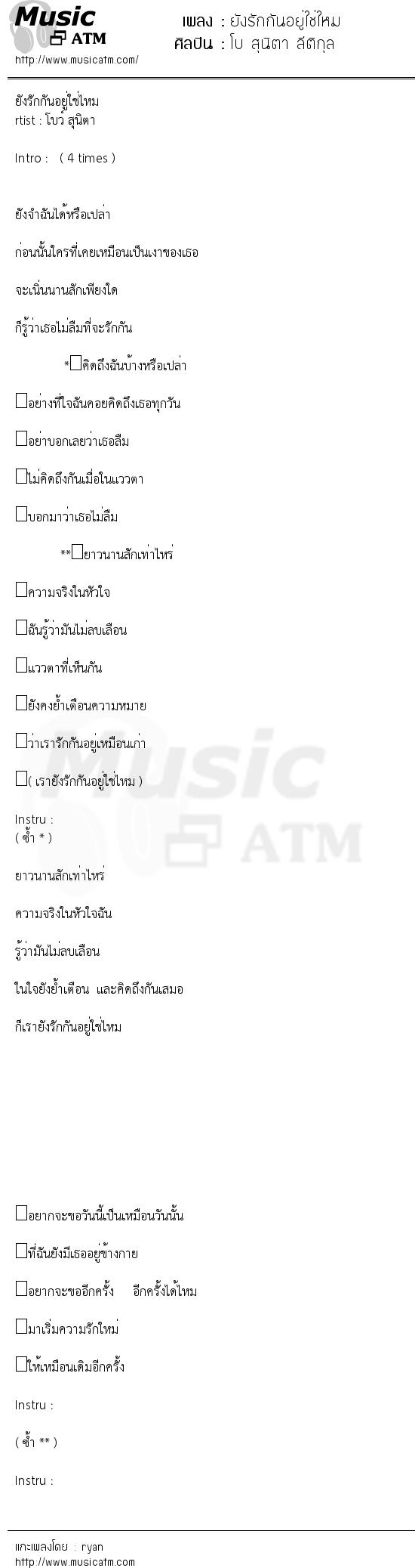 เนื้อเพลง ยังรักกันอยู่ใช่ใหม - โบ สุนิตา ลีติกุล   เพลงไทย