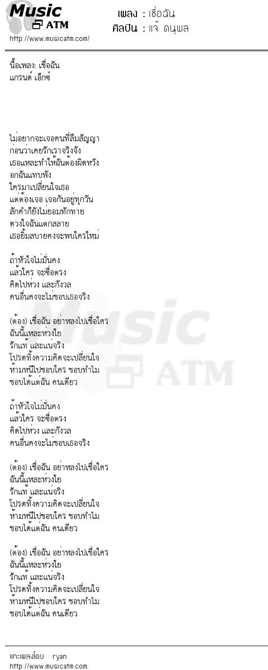 เนื้อเพลง เชื่อฉัน - แจ้ ดนุพล   เพลงไทย