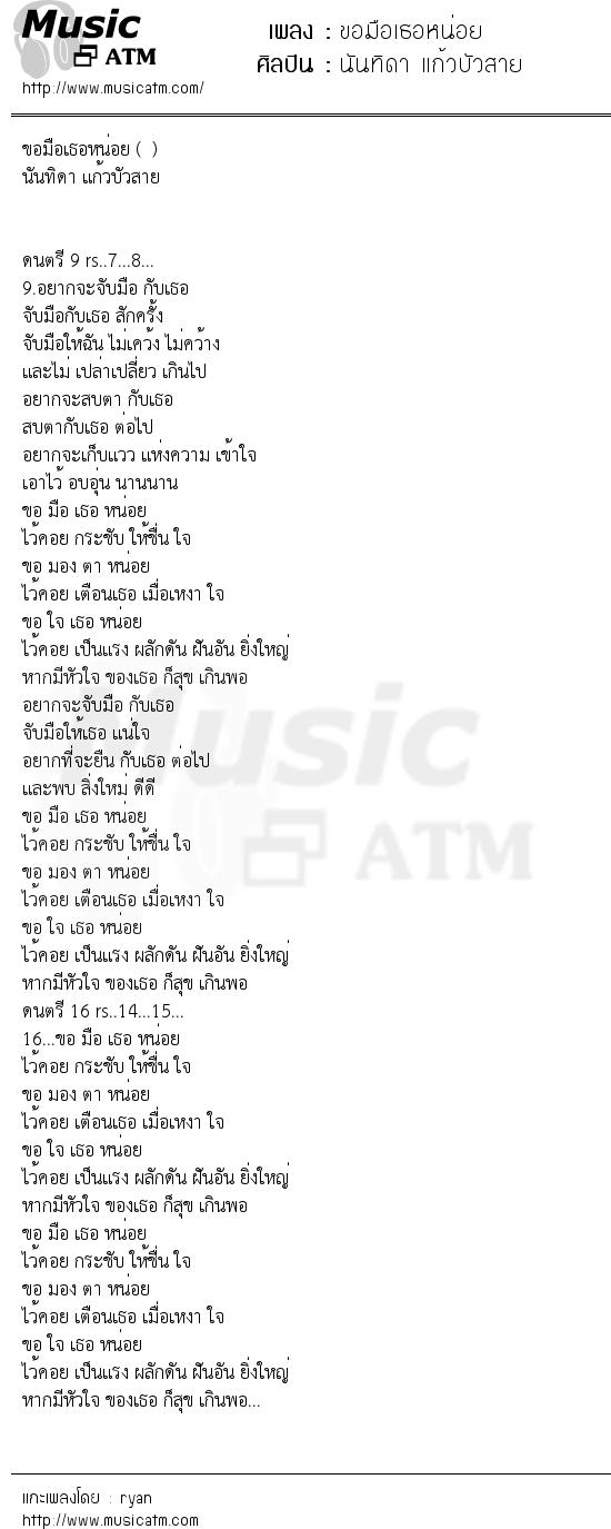 เนื้อเพลง ขอมือเธอหน่อย - นันทิดา แก้วบัวสาย   เพลงไทย