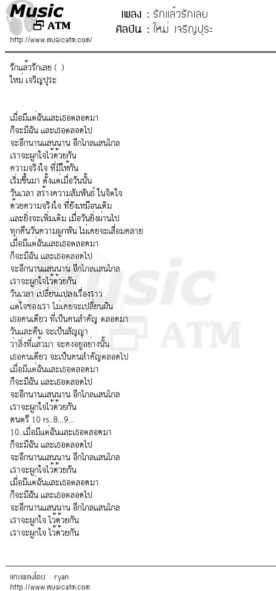 เนื้อเพลง รักแล้วรักเลย - ใหม่ เจริญปุระ | เพลงไทย