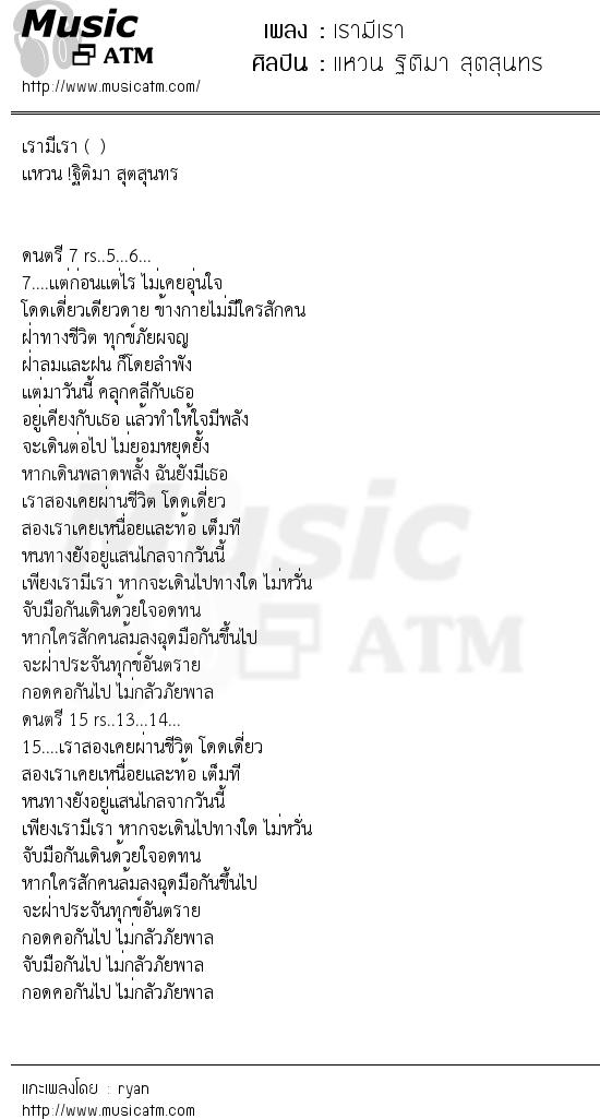 เนื้อเพลง เรามีเรา - แหวน ฐิติมา สุตสุนทร | เพลงไทย