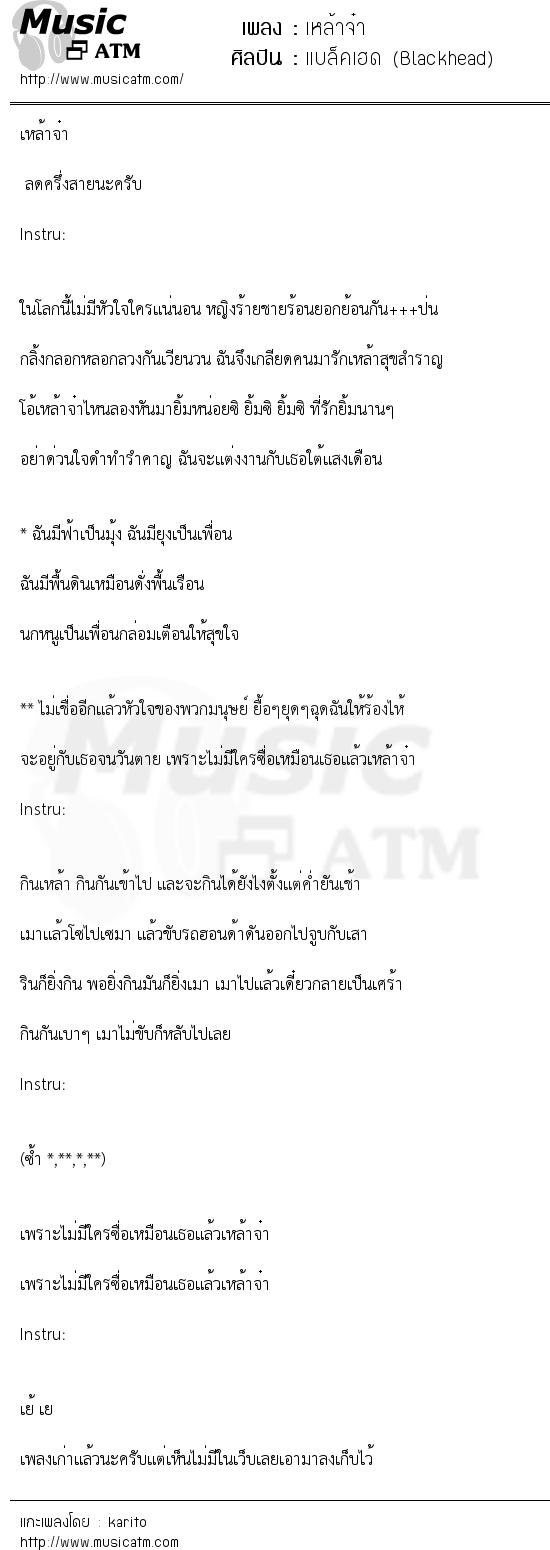 เนื้อเพลง เหล้าจ๋า - แบล็คเฮด (Blackhead) | เพลงไทย