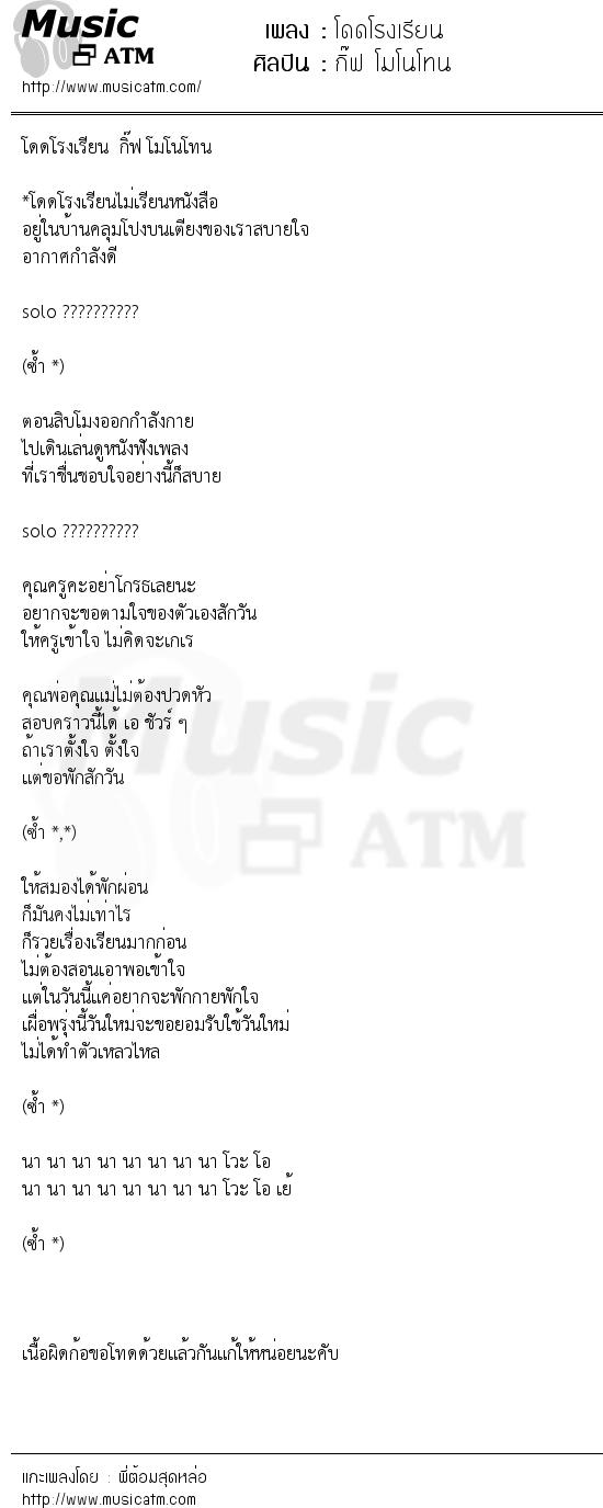 เนื้อเพลง โดดโรงเรียน - กิ๊ฟ โมโนโทน | เพลงไทย