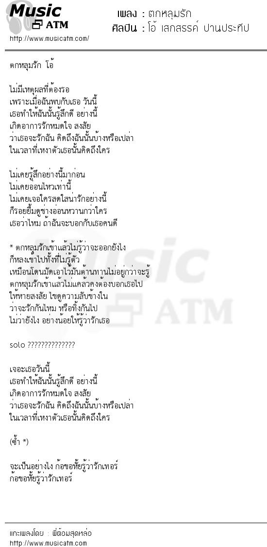 เนื้อเพลง ตกหลุมรัก - โอ้ เสกสรรค์ ปานประทีป | เพลงไทย