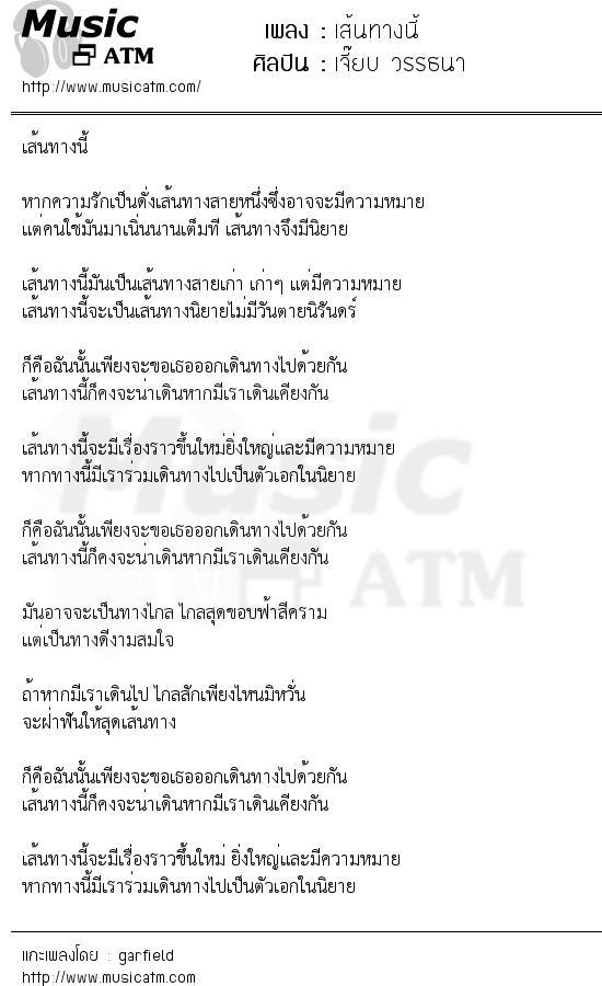 เนื้อเพลง เส้นทางนี้ - เจี๊ยบ วรรธนา | เพลงไทย