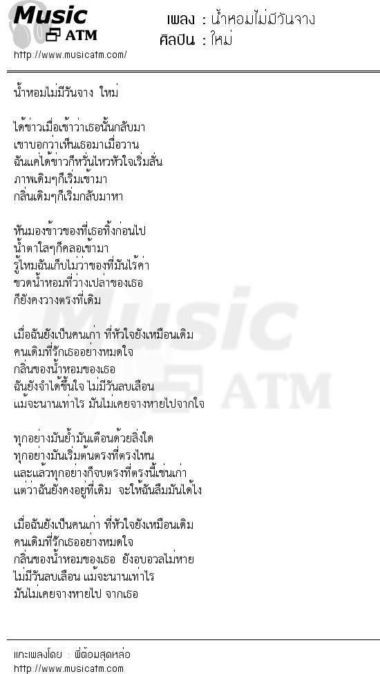 เนื้อเพลง น้ำหอมไม่มีวันจาง - ใหม่   Popasia.net   เพลงไทย
