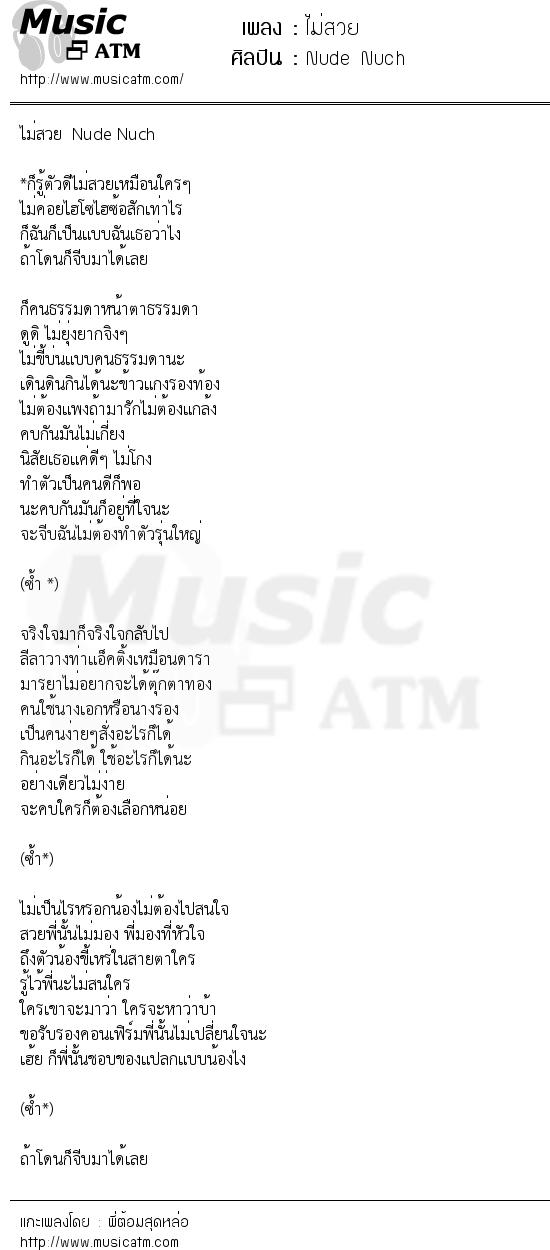 เนื้อเพลง ไม่สวย - Nude Nuch   เพลงไทย