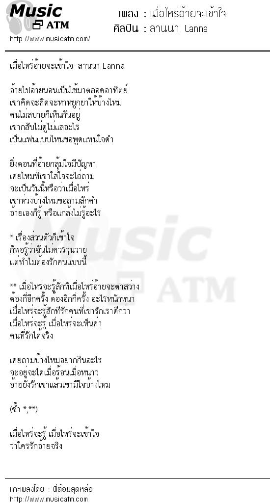 เนื้อเพลง เมื่อไหร่อ้ายจะเข้าใจ - ลานนา Lanna   เพลงไทย