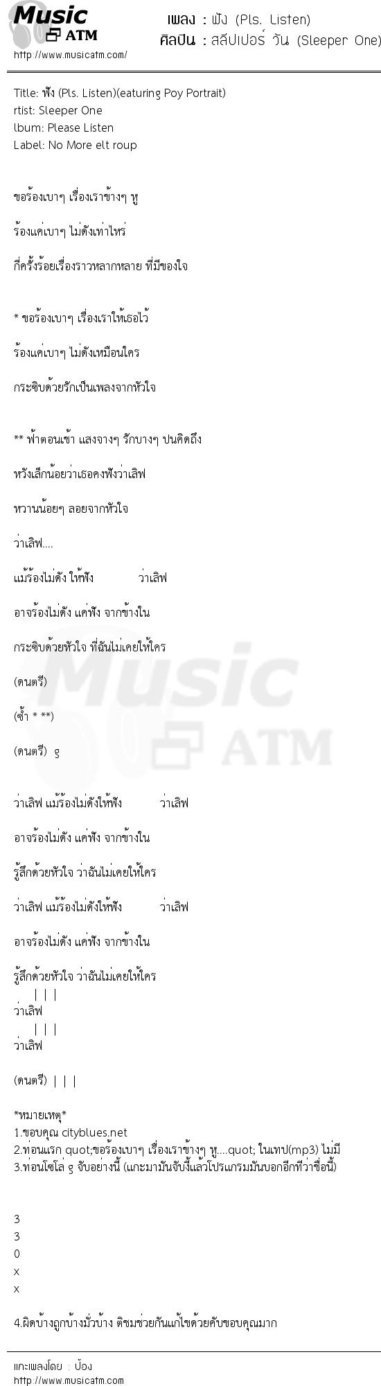 เนื้อเพลง ฟัง (Pls. Listen) - สลีปเปอร์ วัน (Sleeper One) | เพลงไทย