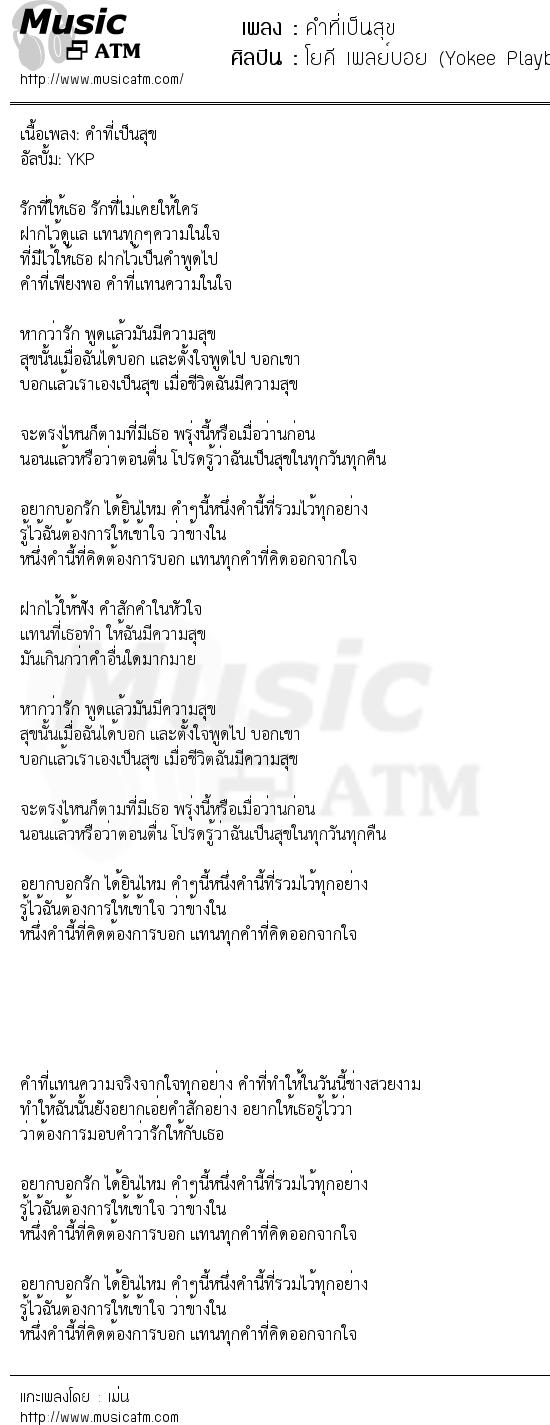 เนื้อเพลง คำที่เป็นสุข - โยคี เพลย์บอย (Yokee Playboy)   เพลงไทย