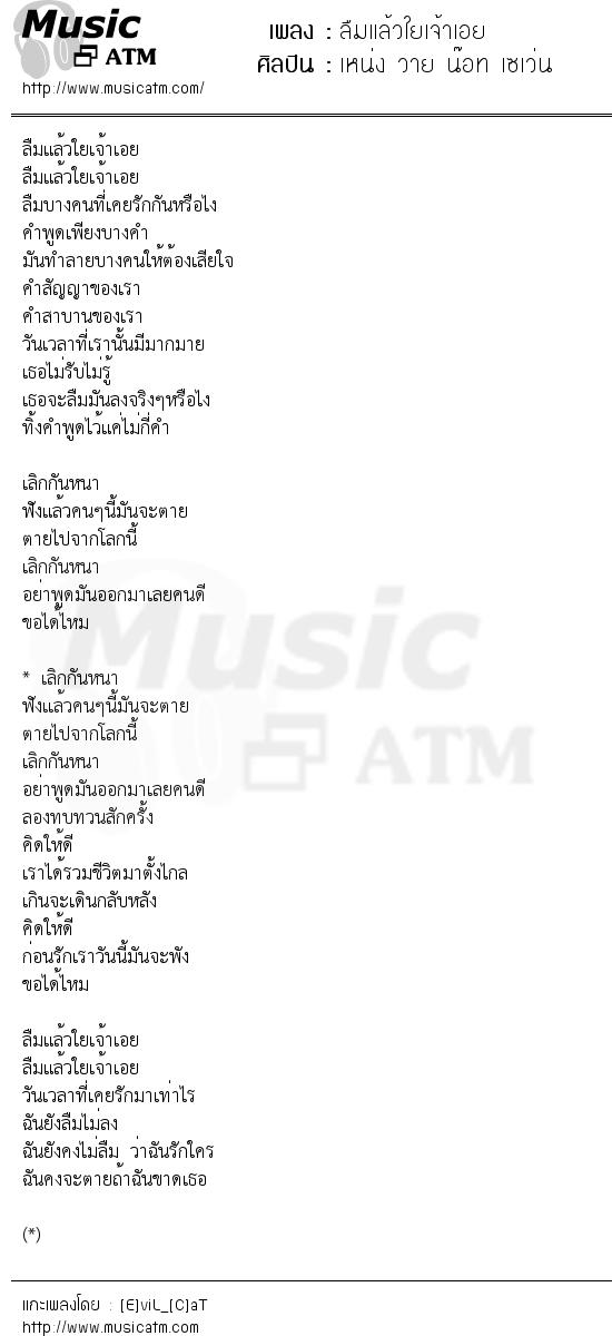 เนื้อเพลง ลืมแล้วใยเจ้าเอย - เหน่ง วาย น๊อท เซเว่น | เพลงไทย