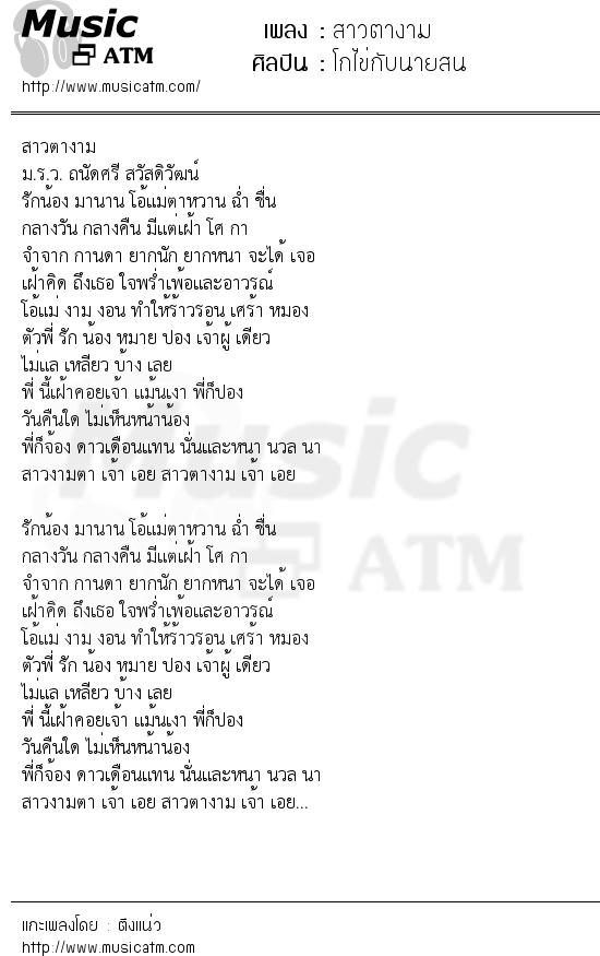 เนื้อเพลง สาวตางาม - โกไข่กับนายสน | Popasia.net | เพลงไทย