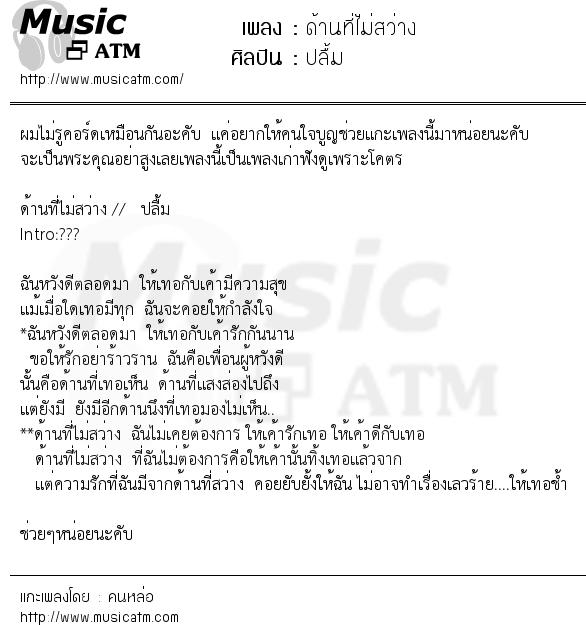 เนื้อเพลง ด้านที่ไม่สว่าง - ปลื้ม | Popasia.net | เพลงไทย