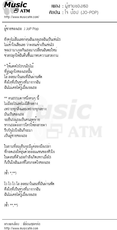 เนื้อเพลง ผู้ชายของเธอ - โจ ป๊อป (JO-POP) | เพลงไทย