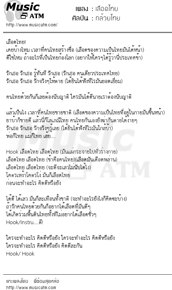 เนื้อเพลง เลือดไทย - กล้วยไทย | Popasia.net | เพลงไทย