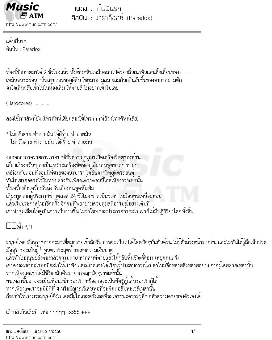 เนื้อเพลง แค้นผีนรก - พาราด็อกซ์ (Paradox)   เพลงไทย