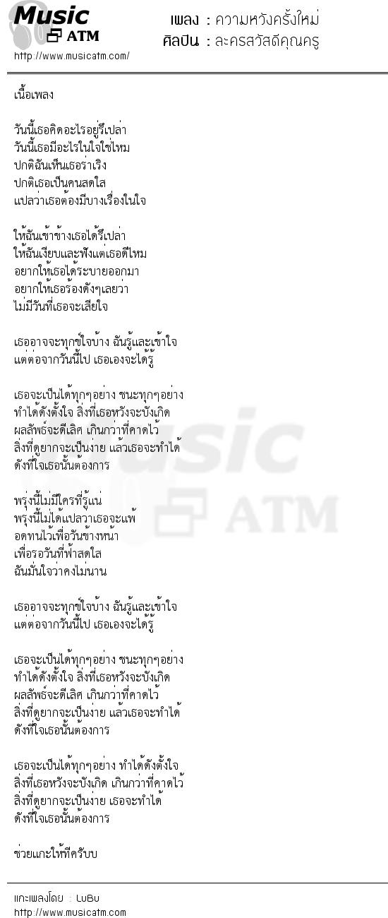 เนื้อเพลง ความหวังครั้งใหม่ - ละครสวัสดีคุณครู   Popasia.net   เพลงไทย