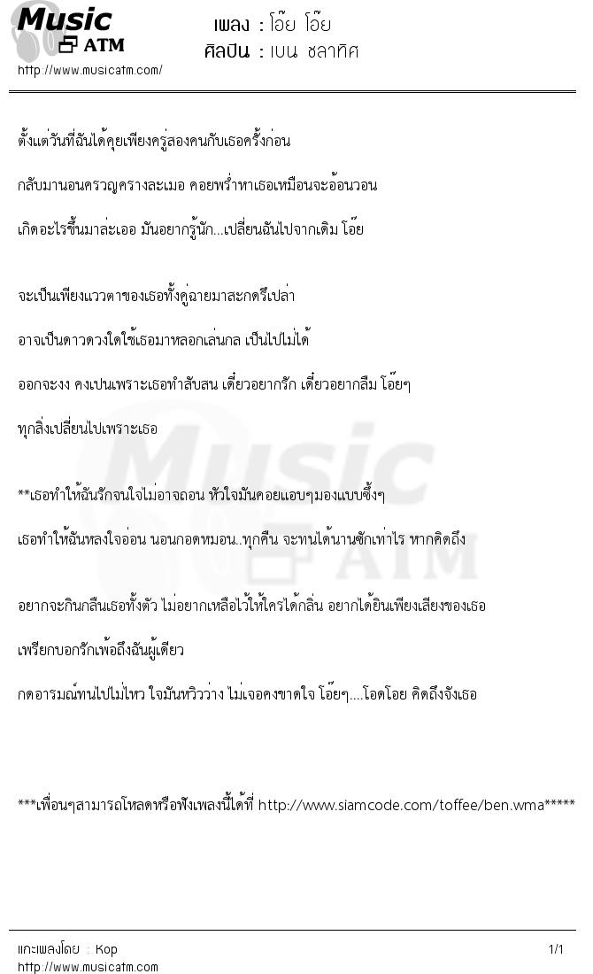 เนื้อเพลง โอ๊ย โอ๊ย - เบน ชลาทิศ   เพลงไทย
