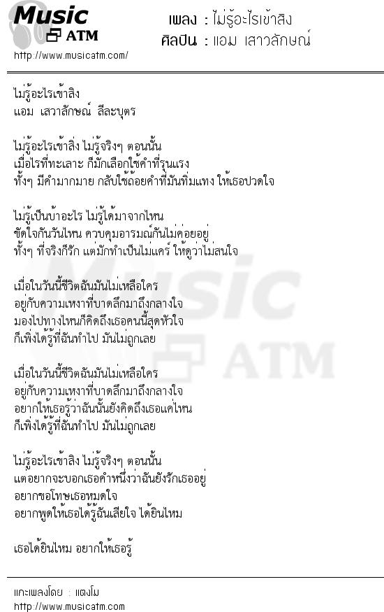 เนื้อเพลง ไม่รู้อะไรเข้าสิง - แอม เสาวลักษณ์   เพลงไทย
