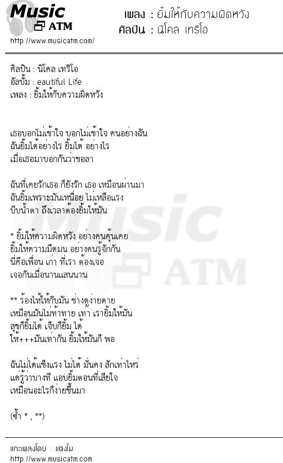 เนื้อเพลง ยิ้มให้กับความผิดหวัง - นิโคล เทริโอ | เพลงไทย