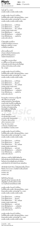 เนื้อเพลง สาด - ก้านคอคลับ   Popasia.net   เพลงไทย