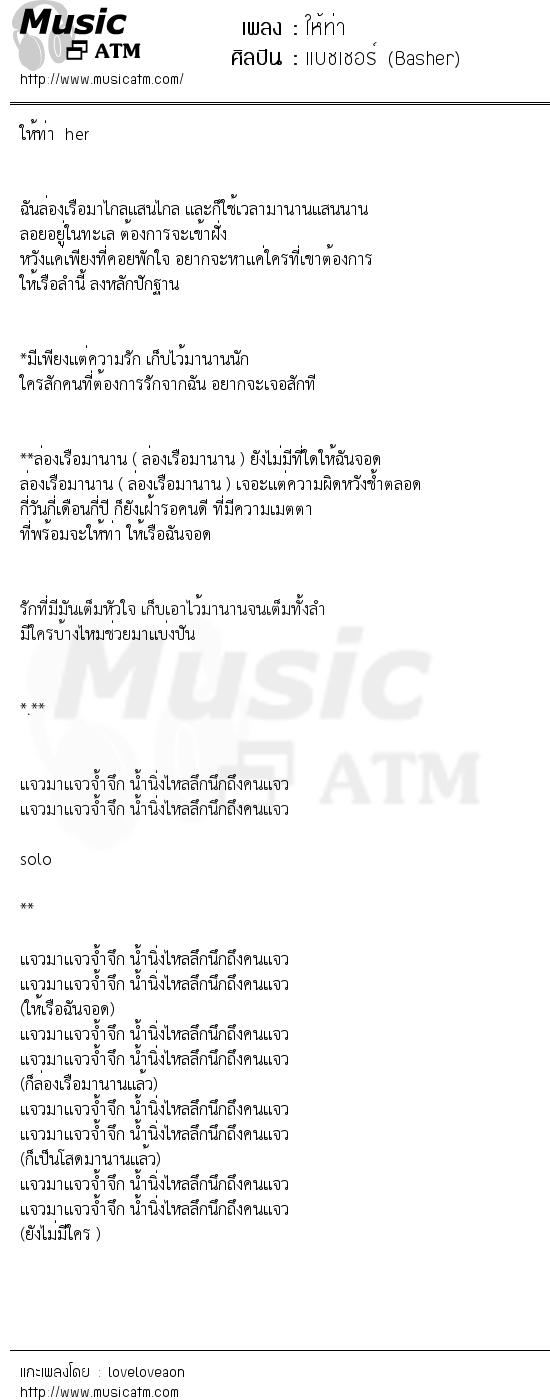 เนื้อเพลง ให้ท่า - แบชเชอร์ (Basher)   เพลงไทย