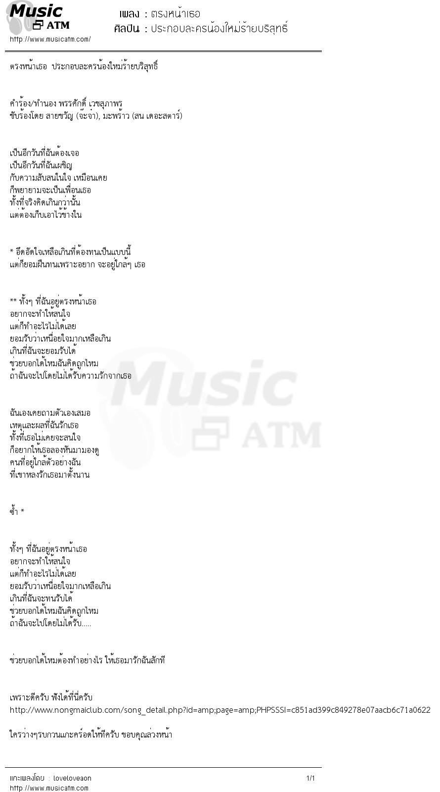เนื้อเพลง ตรงหน้าเธอ - ประกอบละครน้องใหม่ร้ายบริสุทธิ์ | Popasia.net | เพลงไทย