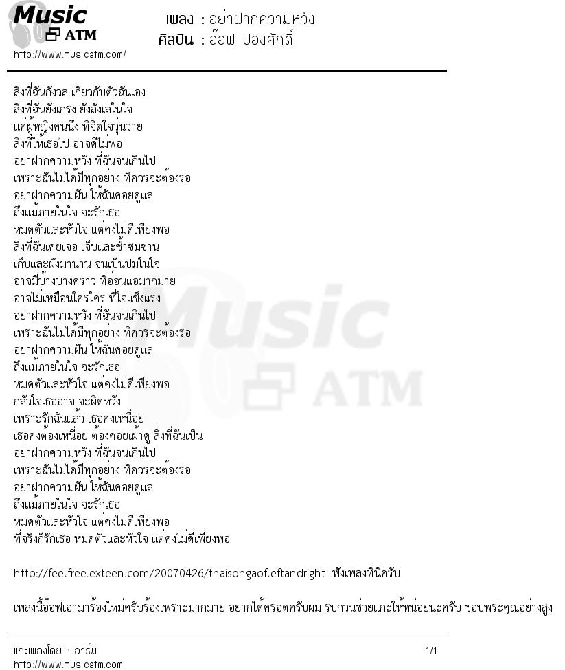 เนื้อเพลง อย่าฝากความหวัง - อ๊อฟ ปองศักดิ์ | เพลงไทย