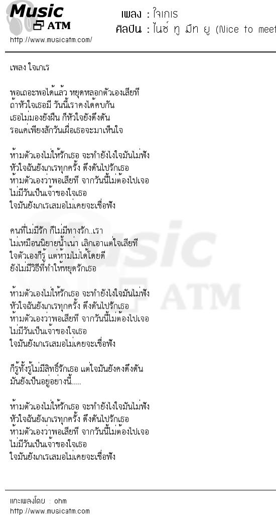 เนื้อเพลง ใจเกเร - ไนซ์ ทู มีืท ยู (Nice to meet U) | เพลงไทย