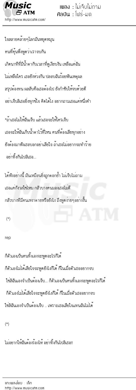 เนื้อเพลง ไม่เจ็บไม่ถาม - โฟร์-มด   Popasia.net   เพลงไทย