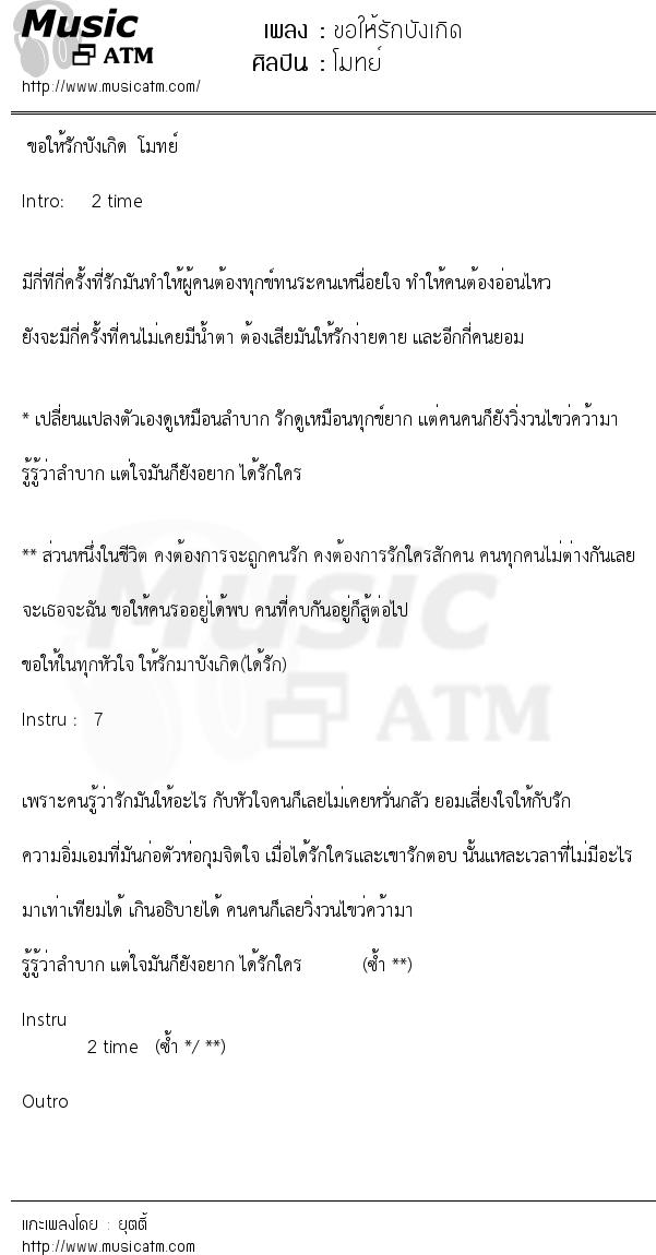 เนื้อเพลง ขอให้รักบังเกิด - โมทย์ | Popasia.net | เพลงไทย