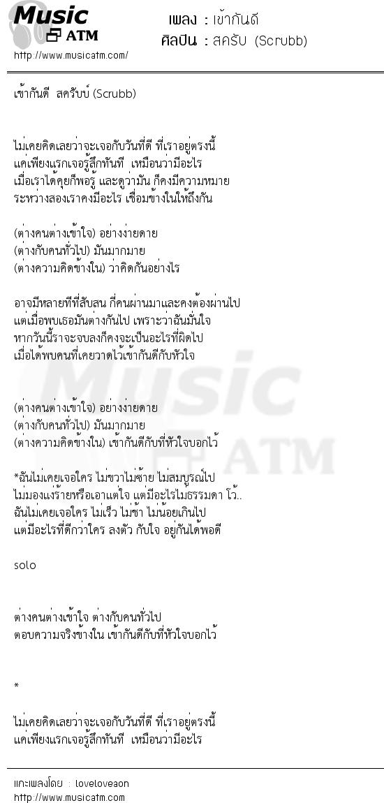 เนื้อเพลง เข้ากันดี - สครับ (Scrubb) | เพลงไทย