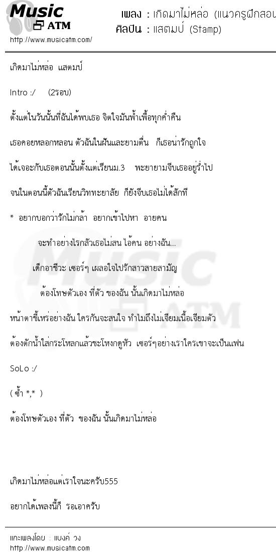 เนื้อเพลง เกิดมาไม่หล่อ (แนวครูฝึกสอน) - แสตมป์ (Stamp) | เพลงไทย