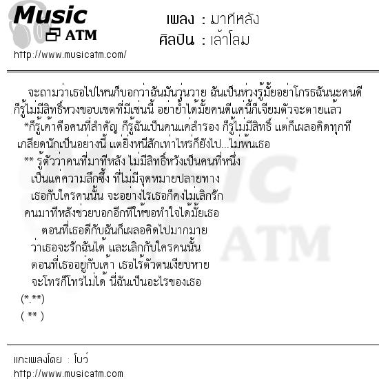 เนื้อเพลง มาทีหลัง - เล้าโลม   Popasia.net   เพลงไทย