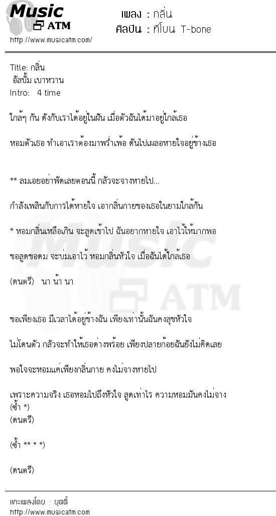 เนื้อเพลง กลิ่น - ทีโบน T-bone | เพลงไทย