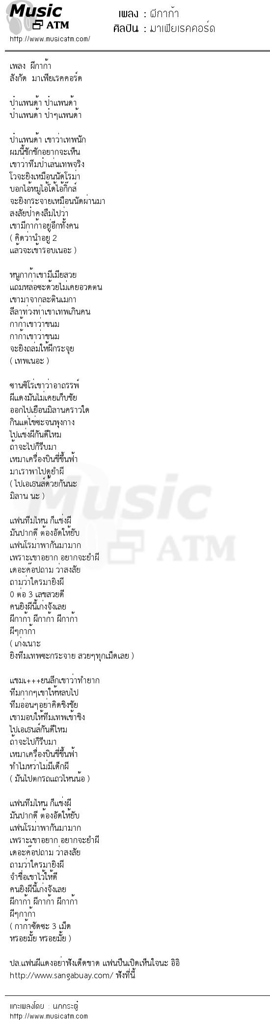 เนื้อเพลง ผีกาก้า - มาเฟียเรคคอร์ด   Popasia.net   เพลงไทย