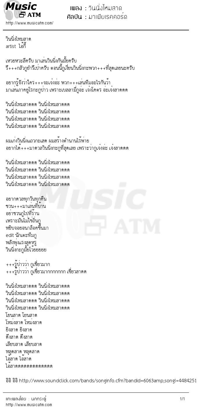 เนื้อเพลง วินนิ่งไหมสาด - มาเฟียเรคคอร์ด   Popasia.net   เพลงไทย