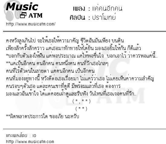 เนื้อเพลง แค่คนอีกคน - ปราโมทย์ | Popasia.net | เพลงไทย