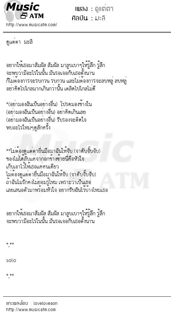 เนื้อเพลง ดูแต่ตา - มะลิ | Popasia.net | เพลงไทย