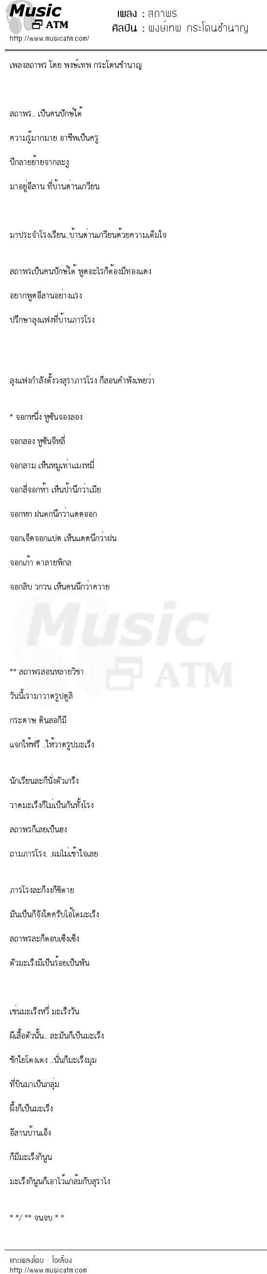 เนื้อเพลง สถาพร - พงษ์เทพ กระโดนชำนาญ   เพลงไทย