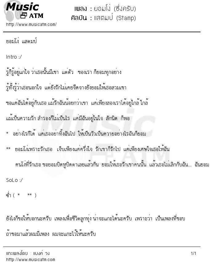 เนื้อเพลง ยอมโง่ (ซึ่งครับ) - แสตมป์ (Stamp) | เพลงไทย