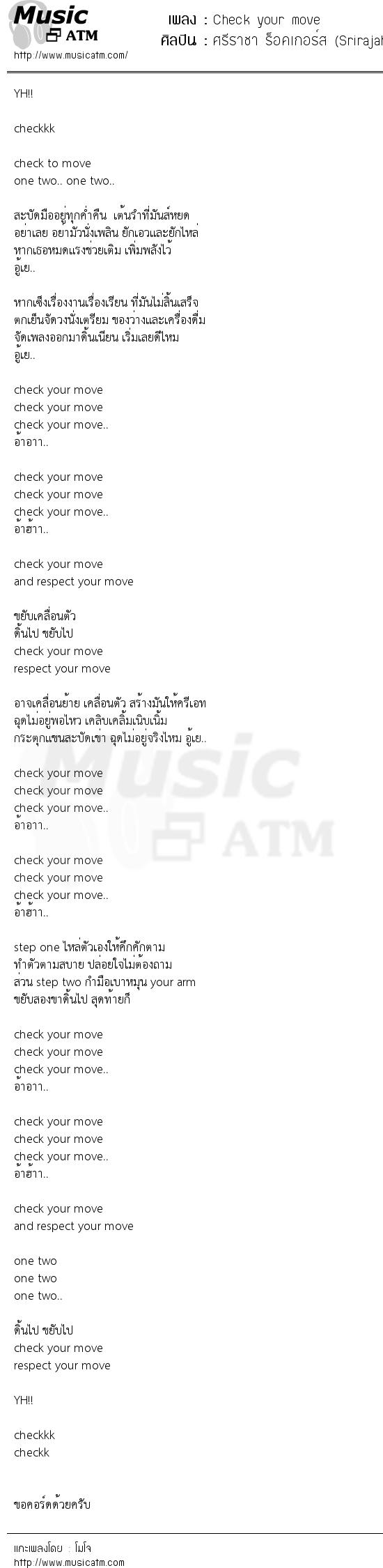 เนื้อเพลง Check your move - ศรีราชา ร็อคเกอร์ส (Srirajah Rockers)   เพลงไทย