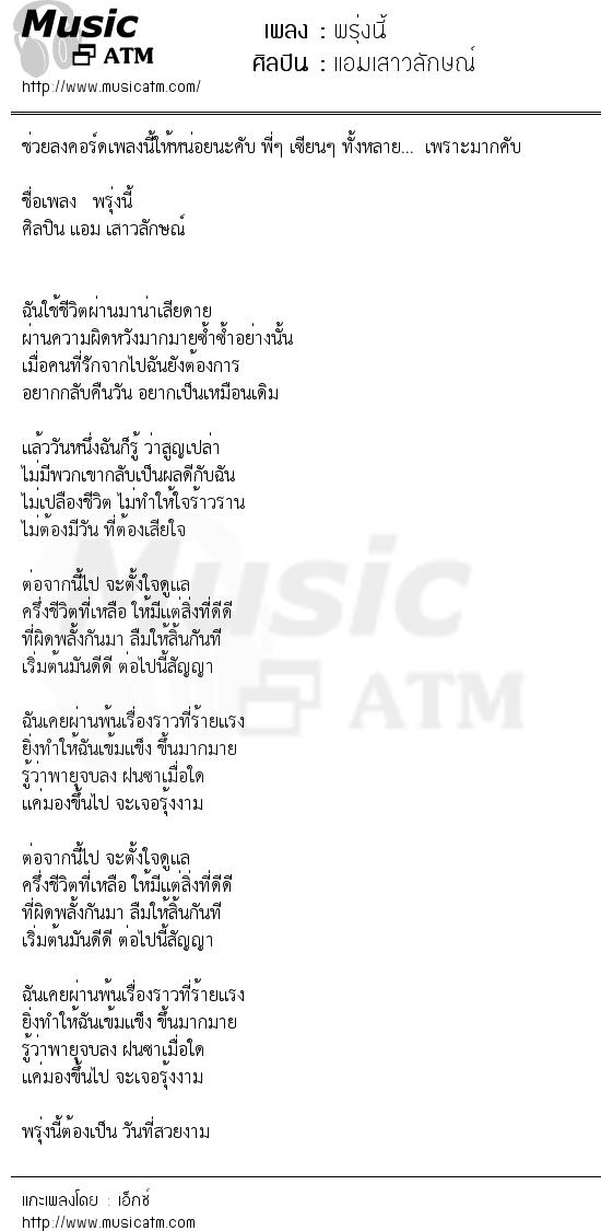 เนื้อเพลง พรุ่งนี้ - แอมเสาวลักษณ์   Popasia.net   เพลงไทย
