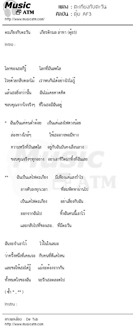 เนื้อเพลง ตะเกียงกับตะวัน - ตุ้ย AF3 | เพลงไทย